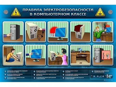 пятый разряд по электробезопасности